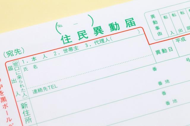 海外移住、住民票どうする?