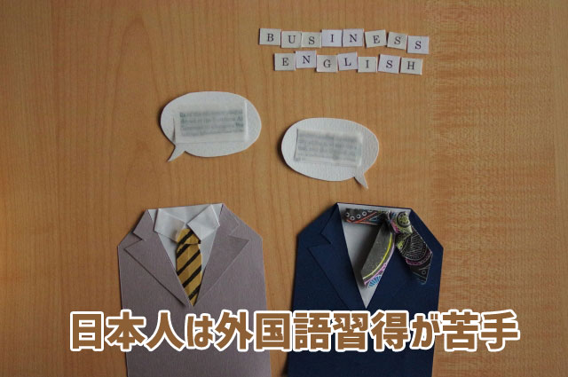 日本人が苦手な外国語習得