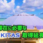 バリ島KITAS取得延長方法