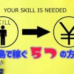 バリ島で稼ぐ5つの方法