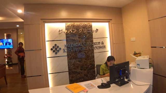 日本人専用診察室