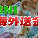 BNI海外送金サービス