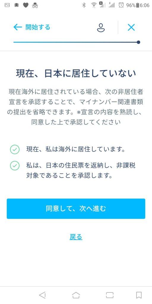トランスファーワイズ送金手順8-9日本非居住