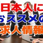 日本人の求人情報