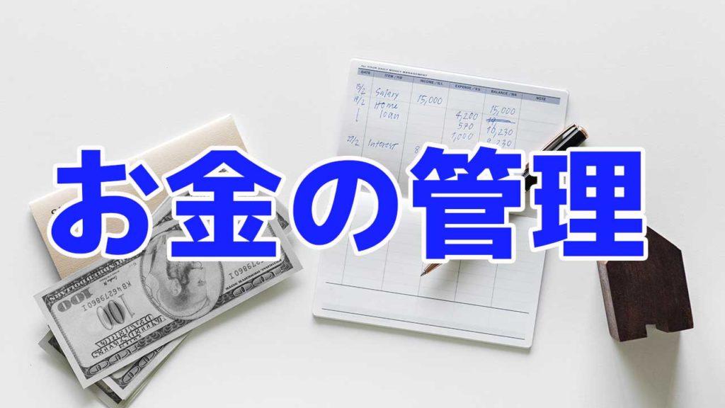 バリ島でのお金の管理方法