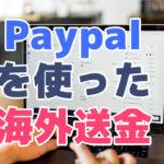 Paypalでの海外送金