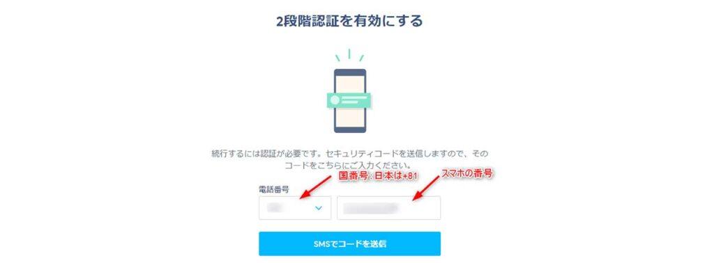 2段階承認を有効にするために電話番号を入力する