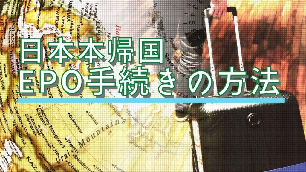 日本帰国時のEPO手続き方法