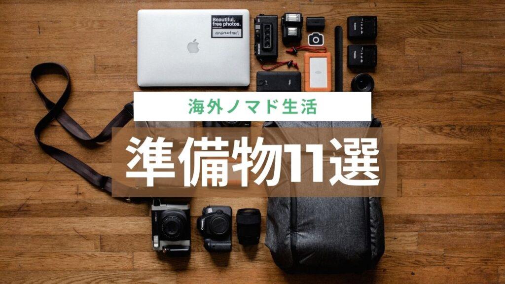 海外ノマド生活に必要な物11選