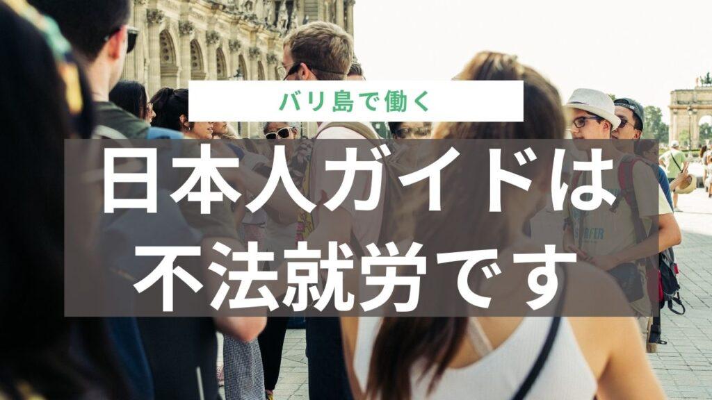 バリ島日本人ガイドは不法就労