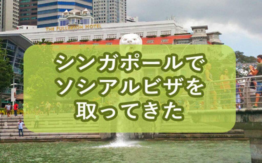 シンガポールでソシアルブダヤビザを取得する