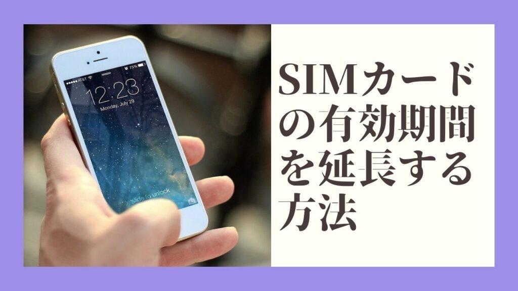SIMカードの有効期限を延長する方法