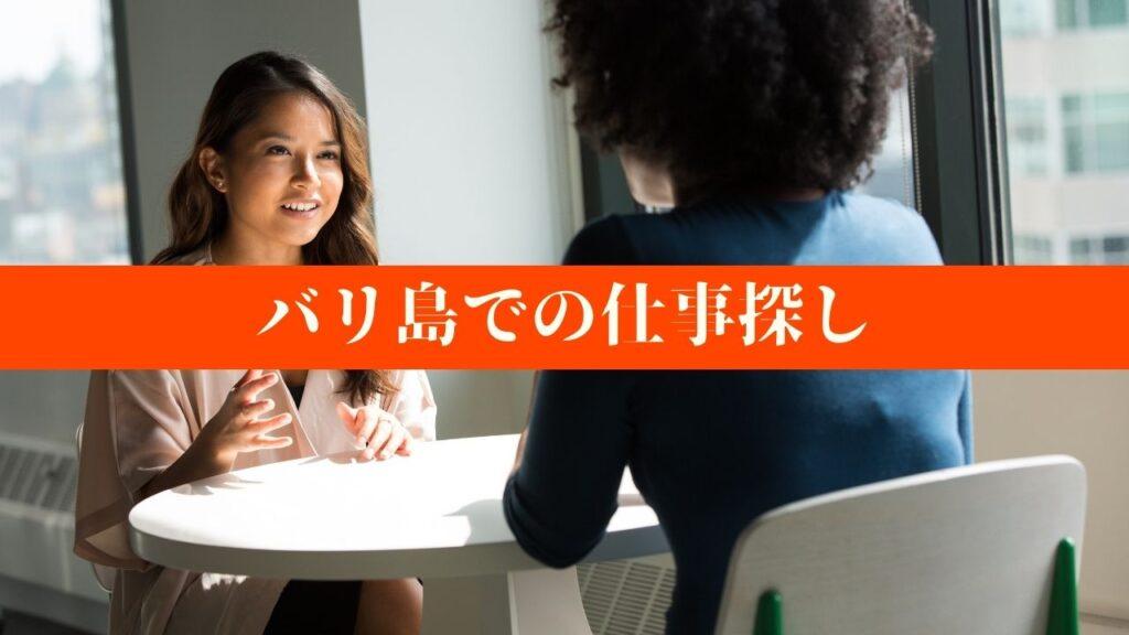 仕事探しのために面接を受けている女性