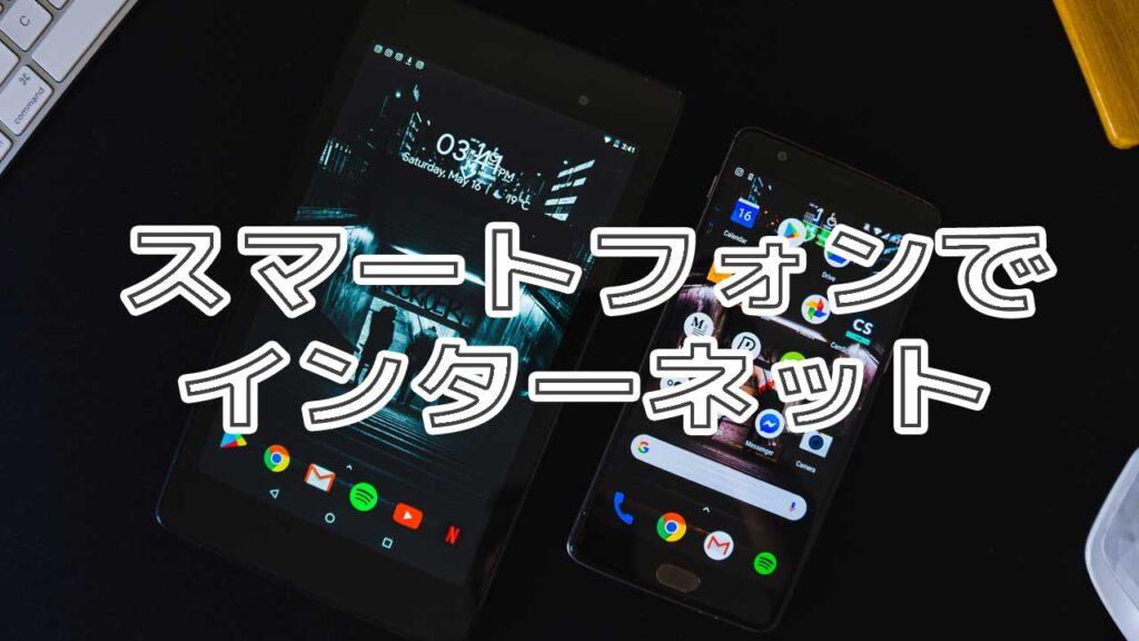 スマートフォンを使ってインターネット接続