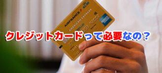 クレジットカードって必要なのか?