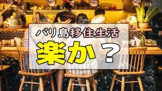 バリ島に移住したら生活が楽になるなんて思っていませんか