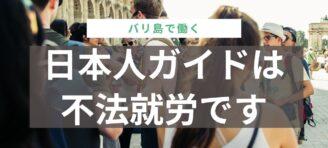 現地在住日本人による観光ガイド